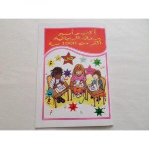 J'écris et j'efface pour apprendre l'alphabet arabe-enfant