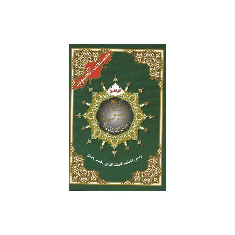 Rab3 yassin - Partie du coran de Yassin à An-nas - Riwayatu Hafs