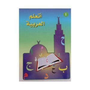 Ata3alim Al 3arabiya - Apprendre l'arabe tome 1