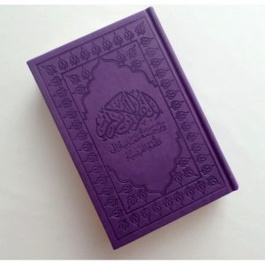Le noble coran édition de luxe - Violet