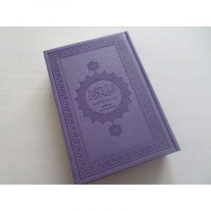 Coran Lavande en simili daim - Grande qualité