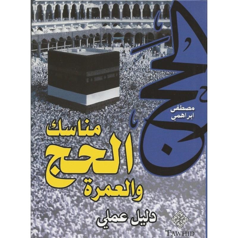 Manassik al hajj wal omra - مناسك الحج و العمرة